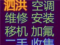 泗洪空调 维修 安装 清洗 回收二手空调 出售二手空调 出租空调 欢迎致电竭诚为您服务 186...