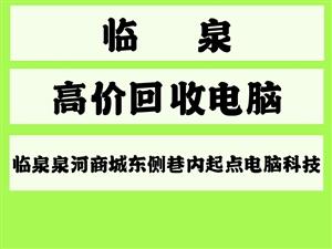 临泉低价出售24寸办公一体机数台,成色新,双核处理器  ddr3 4g内存 a78主板   120g...