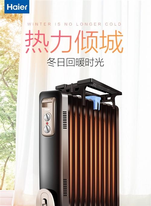 海尔家用电热油汀电暖器暖风机取暖器办公室11片一个,13片一个电烤火炉