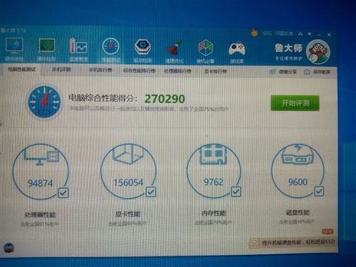 出售自用臺式電腦,回家過年無法帶走,處理器AMDRgzen5-2600六核,8G內存加120級固態硬...