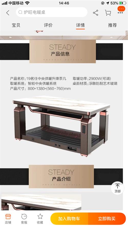 出售一款炉旺中央供暖系统烤火茶几,尺寸150.100。**,包装都没有拆。店里现在都还有东西。白菜价...