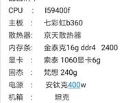 高配I59400F 1066吃雞主機  跑分約27萬左右,朋友幫忙配的主機 成色好幾乎**吃雞無壓力...