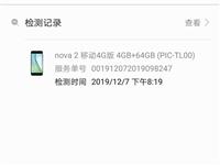 本人有一部华为nove全网通系列的手机。手机98成新,买来备用机一年。4+64内存。现在不用了,低价...