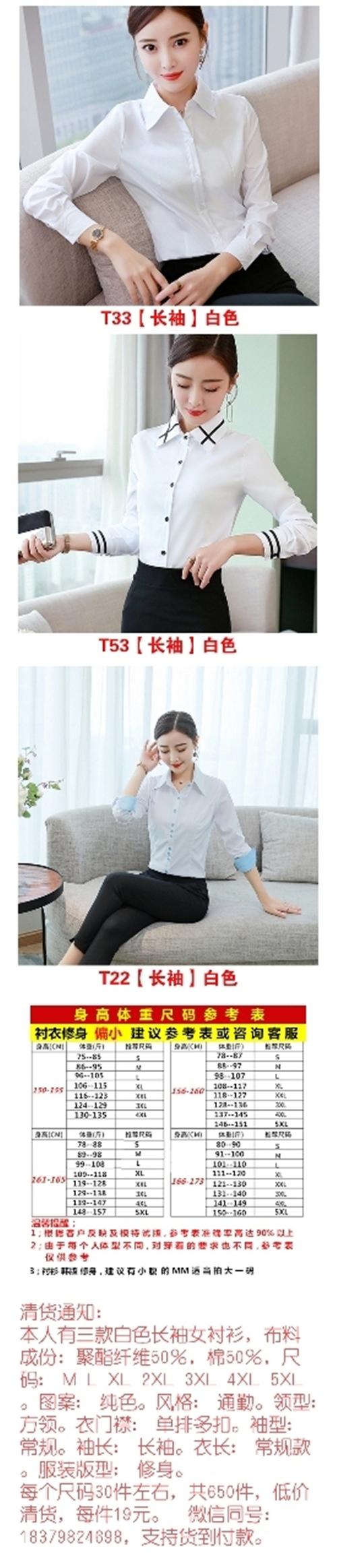 清货通知: 本人有三款白色长袖女衬衫,布料成份:聚酯纤维50%,棉50%,尺码:?M L XL 2...