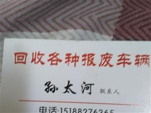 常年回收��U汽���U��F,各�N��U汽�,各�N��U�F,�系���O先生15188276365