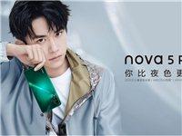 出一台** HUAWEI nova5 pro,8G+128G,刚买未拆封,正品质量保证,价格2299...