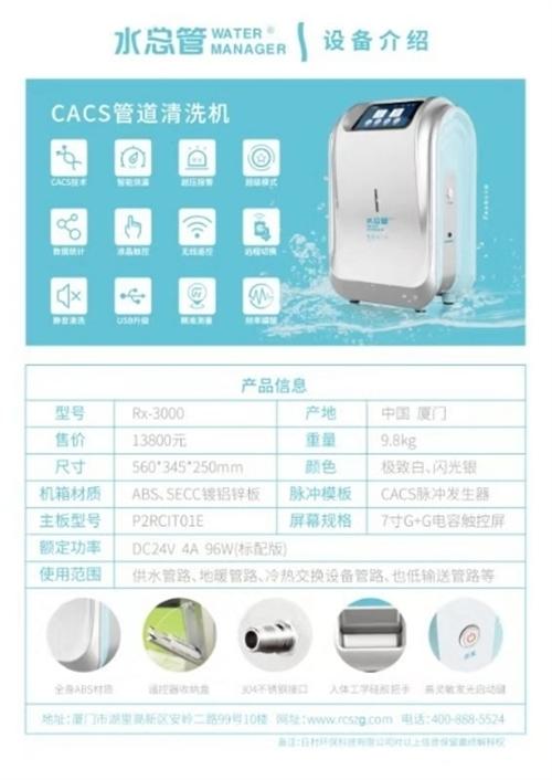 水總管RX3000管道清洗機,蒸汽清洗機。管道清洗機用過幾次。蒸汽清洗機**。接手即可賺錢。配教程。...