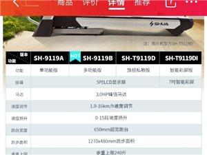 出售一台品牌跑步机,(舒华SH―911913ZS)5寸LED显示屏,3.0HP峰值马达,1.0―16...