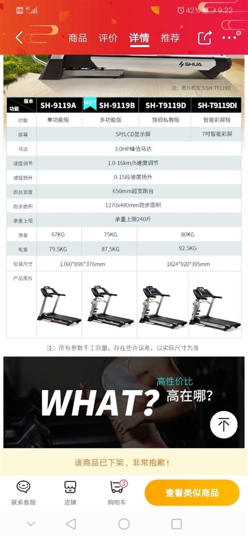 出售一台品牌跑步机,(舒华SH—911913ZS)5寸LED显示屏,3.0HP峰值马达,1.0—16...