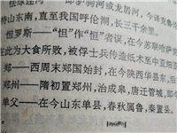 一本旧书中学历史教师手册。收藏品。新郑烟厂子弟学校图书室印。八百页。