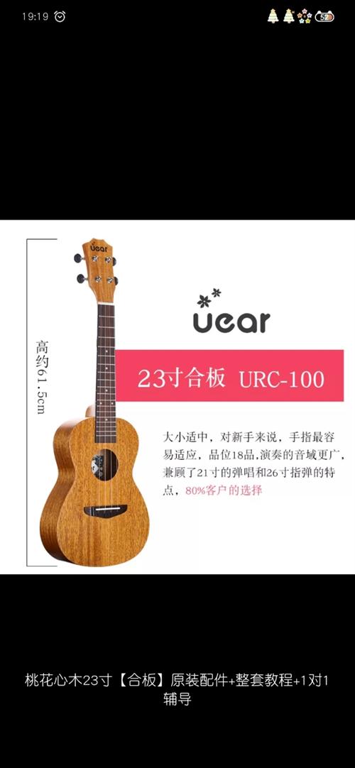 尤克里里,uear的23寸。有调音器,还有49.8的弹唱书一本,可小刀