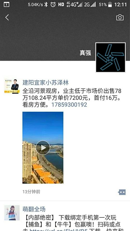 建陽江景房,跌到7200元丨平。浦城的房價虛高的很。有需要可聯系圖上電話。全沿河景觀房,業主低于市場...