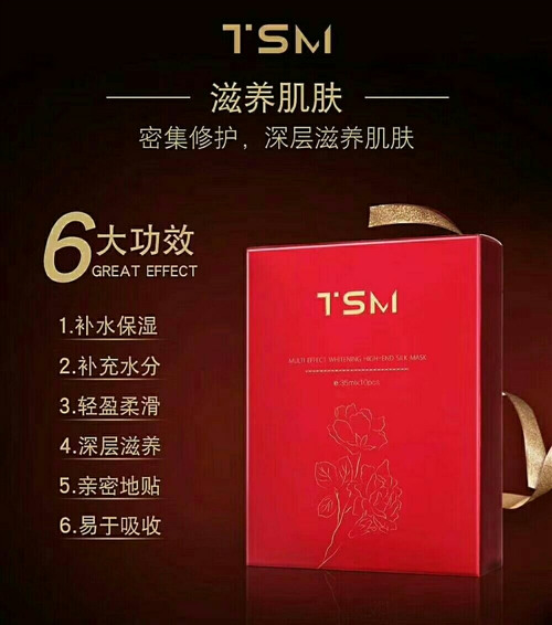 TSM紅面膜,適用于任何肌膚,**包裝。