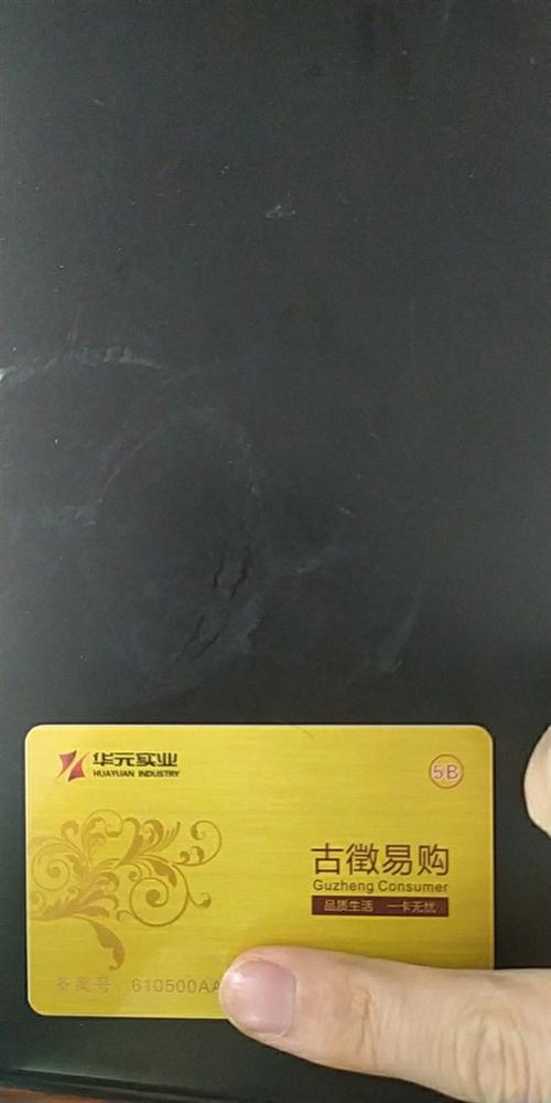 華元通用購物卡2張,面值500元 價格可以商量
