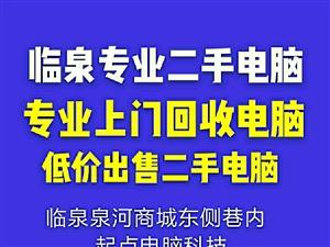 临泉出售二手显示器数台,主机数台,1050ti显卡 750显卡,游戏电脑,高价回收各种电脑