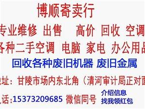 出售各种闲置物品,介绍信息有红包,电话 15373209685微信同号