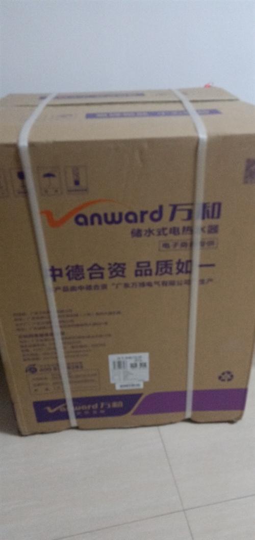 出售**未开封万和牌40升电热水器。公司年会抽奖抽的。官网价588。