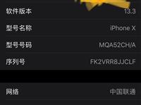 自用国行苹果X三网通,功能全好,无暗病!无磕碰无划痕!配件自用不出!诚心要可议价!