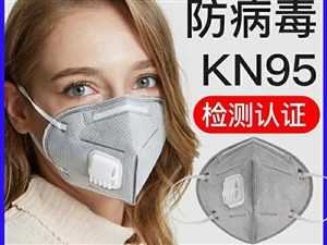 KN95防病毒防病菌流感口罩防尘透气防护面覃口造罩男女活性炭顺丰包邮立即发货