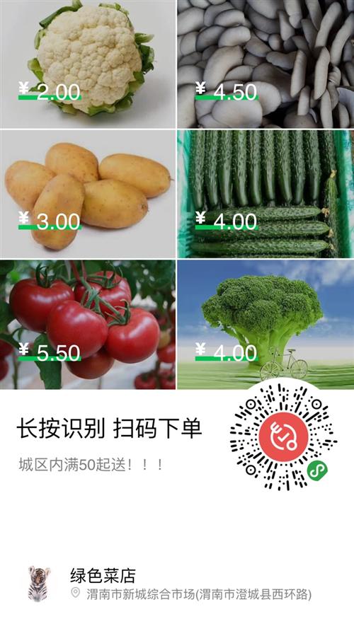今日蔬菜價格已更新。疫情期間,蔬菜、主食(旋面)原價【預約次日免費配送(縣城內)】。識別小程序開始下...
