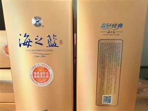 出售5箱海之蓝白酒     年前顶账来的 580一箱    送货上门