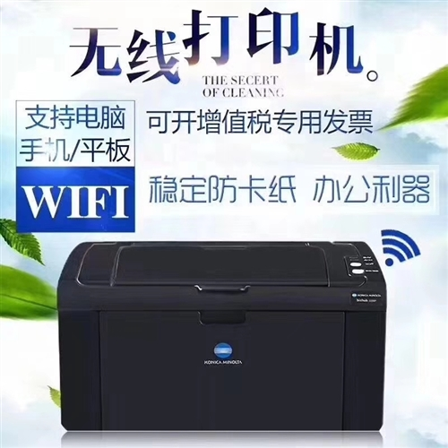 打印機到貨了。 線上網絡直播上課缺不了家庭打印機,柯尼卡美能達2200p(單打印),支持手機直連、...