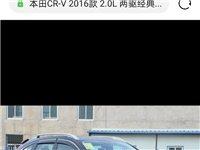 求購山東省內,16款本田crv,要求無事故,無水淹,無火燒,手續齊全