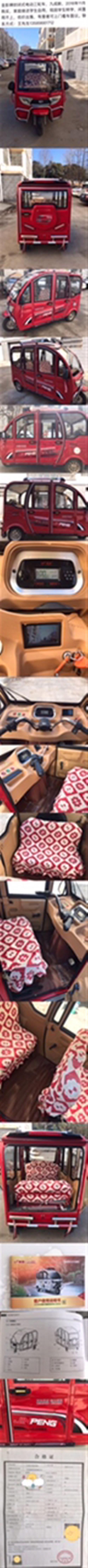金彭牌封闭式电动三轮车,九成新,2018年11月购买,家庭接送学生自用,现因学生转学,闲置用不上,低...