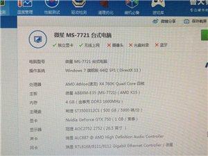 自用电脑,带显示器1600不带显示器1200显示器不单出。无电脑鼠标。