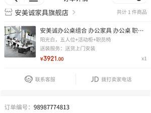 五人位办公家具,**未使用,原价4000,因破产甩卖2000处理。