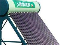 四季沐歌太阳能热水器智能型带电加热 电话18726122688 因拆迁急需处理