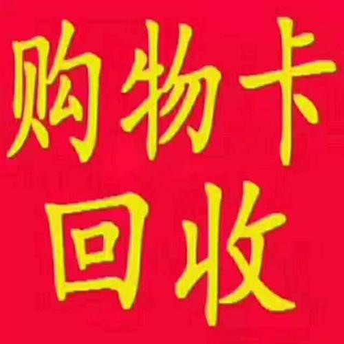 博兴县城高价回收名烟名酒 茅台酒,五粮液,剑南春等 一卡通 银座卡 加油卡 天元购物卡 ...