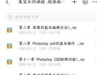 Ps精品课程,0基础学,便宜分享(RMB10元),十几节课时内容!