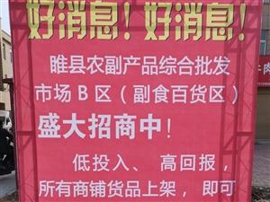 睢�h�r�Q市��B�^招租:�R路商�、�V告位,�k公培��^,副食批�l ,�}�斓���e空位招租; �R�|�h路 ...