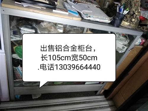出售货架子,图一纯铝合金材质柜台,105cm×50cm经久耐用。厚玻璃!柜台100元不议价!图二纯实...
