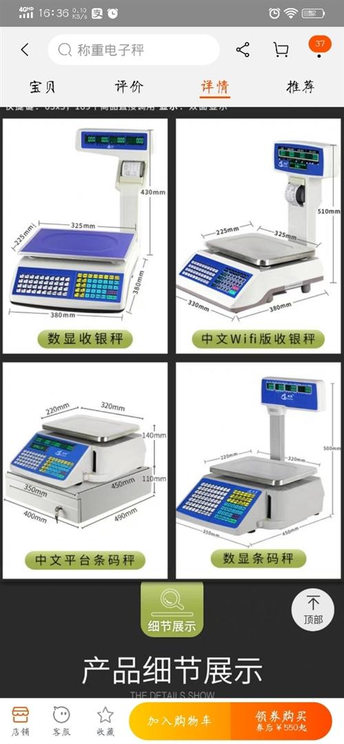 Wifi智能电子秤,可打印各种小片不干胶。9.9成新。