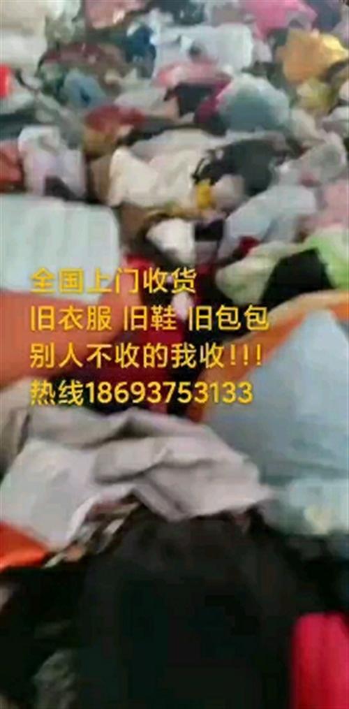 大量常年回收旧衣服 另招各县市合作代理18693753133
