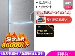 海尔9成新160L的二手冰箱出售,价格面议
