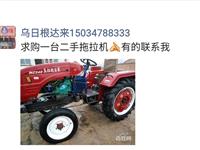 求購一臺拖拉機