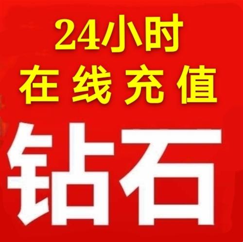 天天、八闽、大玩家、星悦、闽游,24小时在线充值,微信:  KF3076358862