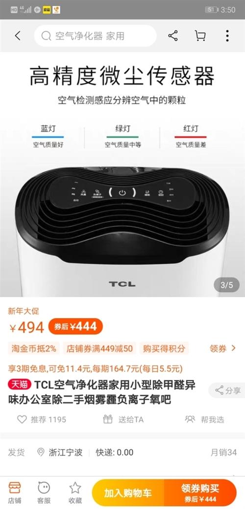 出售:積分對的TCL空氣凈化器,一直在地下室閑置,電話13993789159