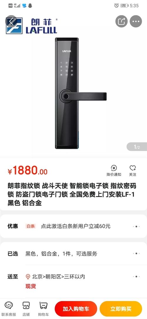 **指纹密码锁,底价转让1000块。