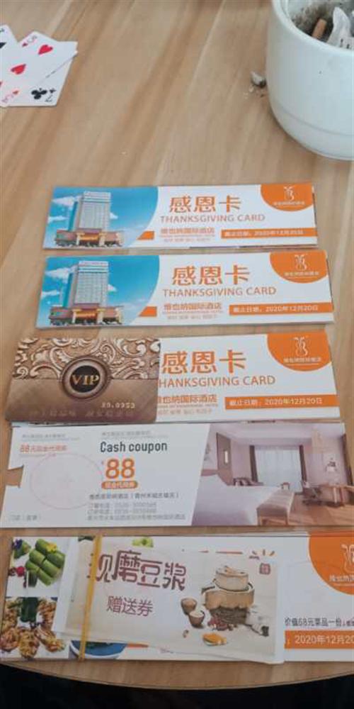 青州維也納酒店VIP卡 余額4500元 另贈送價值1000元住宿和就餐抵用券
