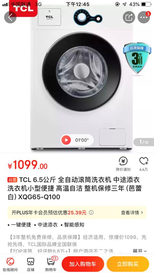 买来一次都没用过, ??TCL 6.5公斤 全自动滚筒洗衣机 中途添衣 洗衣机小型便捷 高温自洁 (...