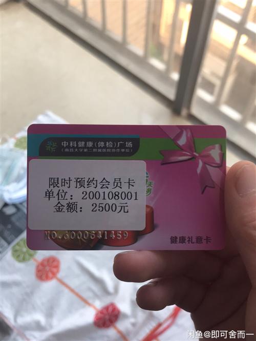 南昌市中科健康体检卡**(南昌市第二附属医院合作单位)价值2500元,有意者欢迎咨询