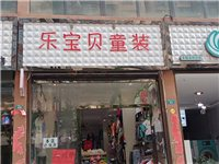 童装店转让,可空转,地址,保利国际香江对面,乐宝贝童装,畜牧局门面,38平米