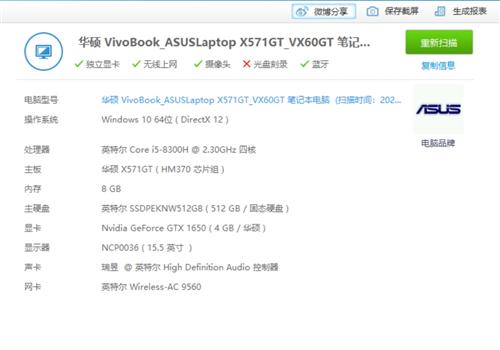 出售4.24買的華碩飛行堡壘VX 60 GT 筆記本電腦,配置有圖,急用錢出售!有發票!