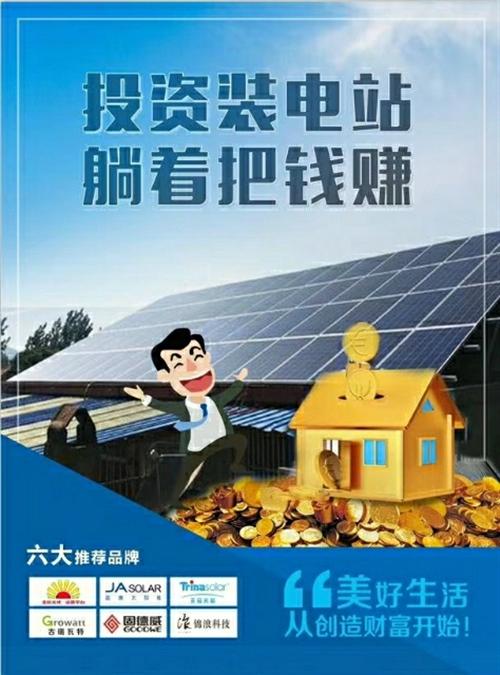光伏发电,屋顶银行,持续收益,阳光产业,实现躺赚