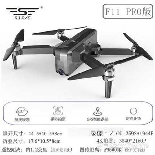 世紀F11pro無人機【無刷點擊】,4K拍照。圖傳500米,遙控1. 2公里,**飛行高度120米。...