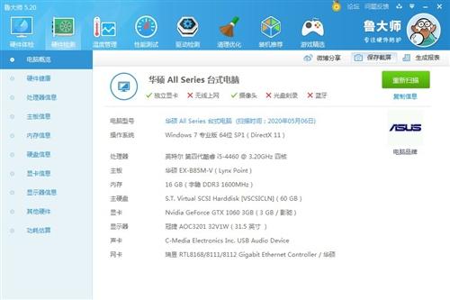 網咖升級處理一批主機及顯示器 華碩b85主板,8g內存,**120固態 i3主機780 i5主...